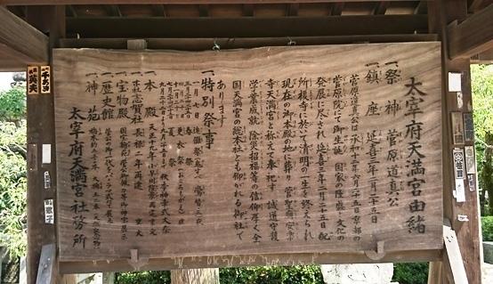 太宰府天満宮DSC_6091.JPG