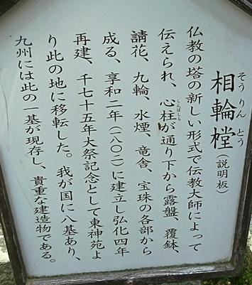 太宰府天満宮DSC_6142.JPG