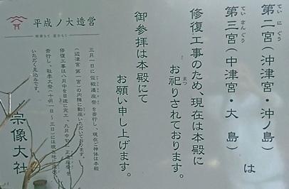 宗像大社DSC_5414.JPG