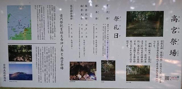 宗像大社DSC_5425.JPG