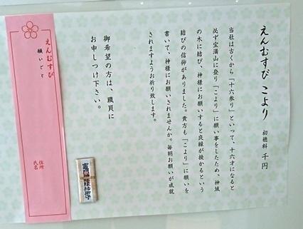 竈神社DSC_6234.JPG