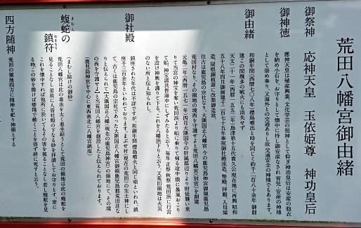 荒田八幡DSC_5240.JPG