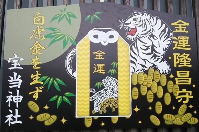 DSC_0233宝当神社.JPG