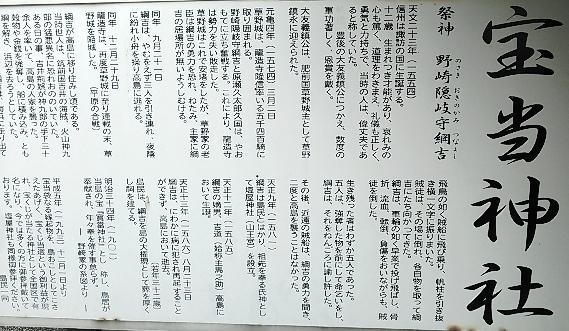 DSC_0234宝当神社.JPG