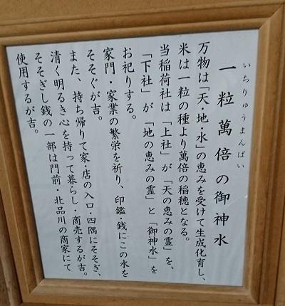 DSC_0249品川神社.jpg