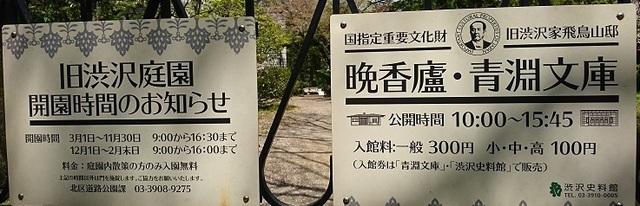 DSC_1200渋沢庭園.jpg