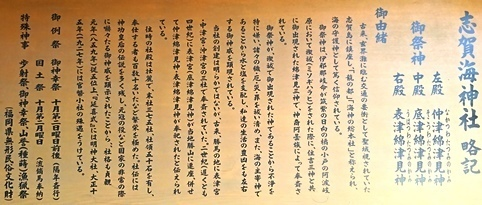 DSC_4208志賀海神社.JPG