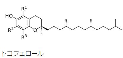 ビタミンE1.PNG