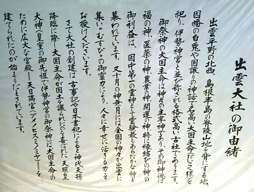 出雲大社DSC_5676.JPG