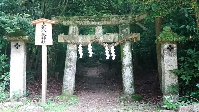 大元神社DSC_5926.JPG