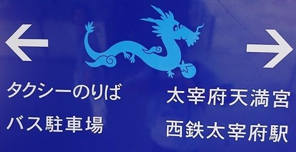 太宰府天満宮DSC_6199.JPG