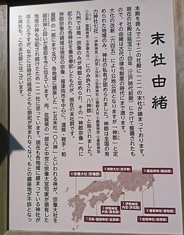 宗像大社DSC_5380.JPG