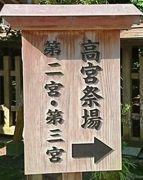 宗像大社DSC_5396.JPG
