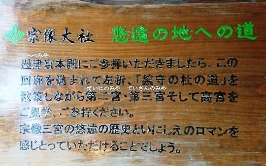 宗像大社DSC_5398.JPG