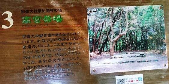 宗像大社DSC_5401.JPG