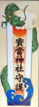 宝当神社2.PNG