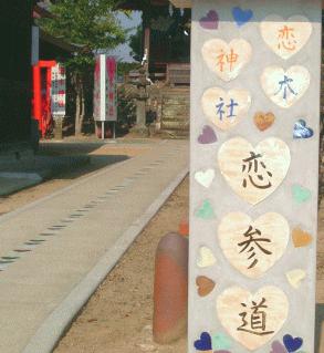恋木神社.PNG