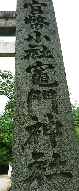 竈神社DSC_6209.JPG