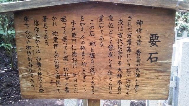 鹿島神宮DSC_0515.JPG