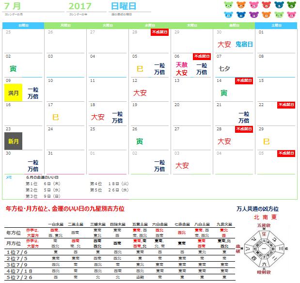 7月の金運のいい日カレンダー.PNG